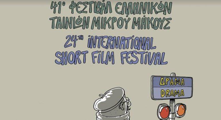 Προφεστιβαλικές εκδηλώσεις Φεστιβάλ Ταινιών Δράμας 2018